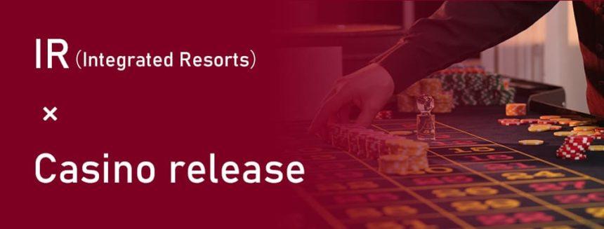 日本でのカジノ解禁