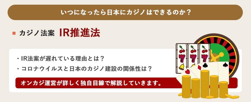 いつカジノは日本にできるのか?
